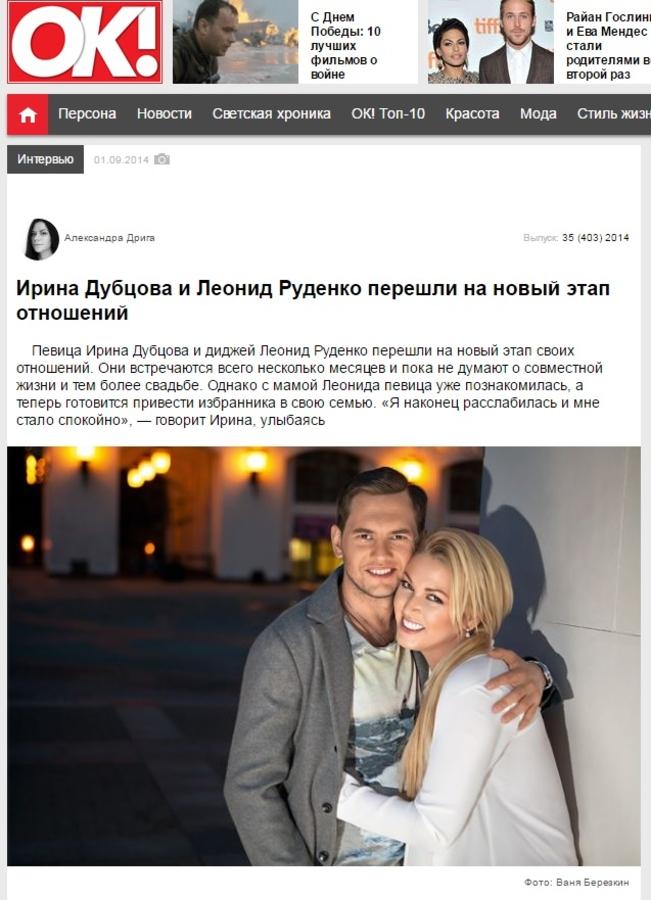 01.09.2014. Ирина Дубцова и Леонид Руденко перешли на новый этап отношений