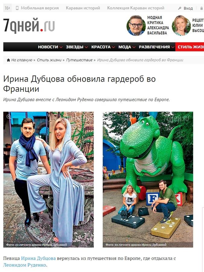 02.10.2014. Ирина Дубцова обновила гардероб во Франции