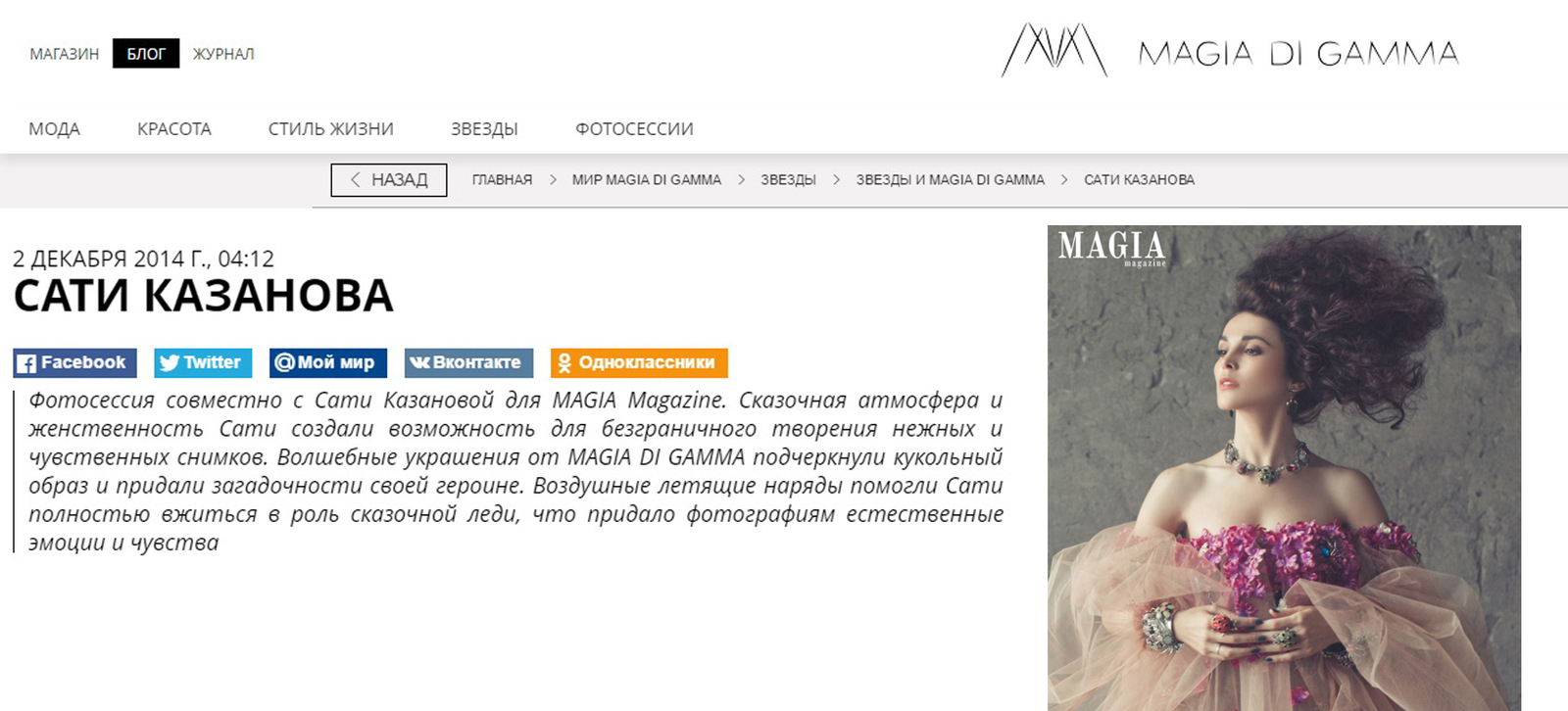 02.12.2014. Сати Казанова. Фотосессия для MAGIA Magazine
