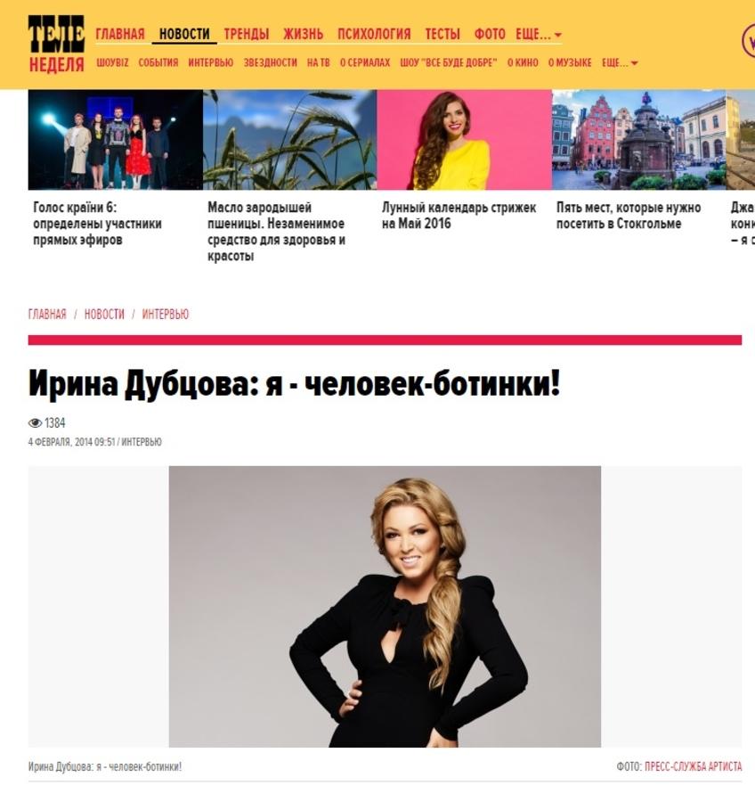 04.02.2014. Ирина Дубцова. Я - человек-ботинки
