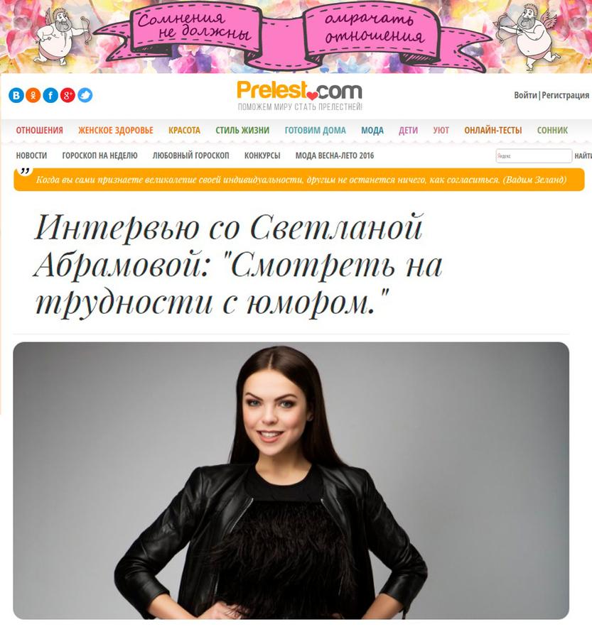 05.01.2016. Светлана Абрамова. Смотреть на трудности с юмором.