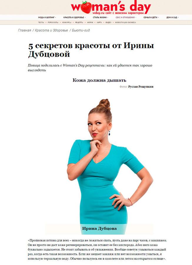 05.07.2014. 5 секретов красоты от Ирины Дубцовой