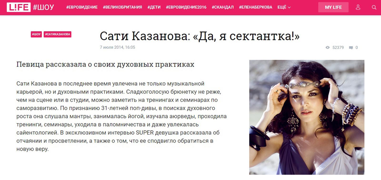 07.07.2014.Сати Казанова. Да, я сектантка!