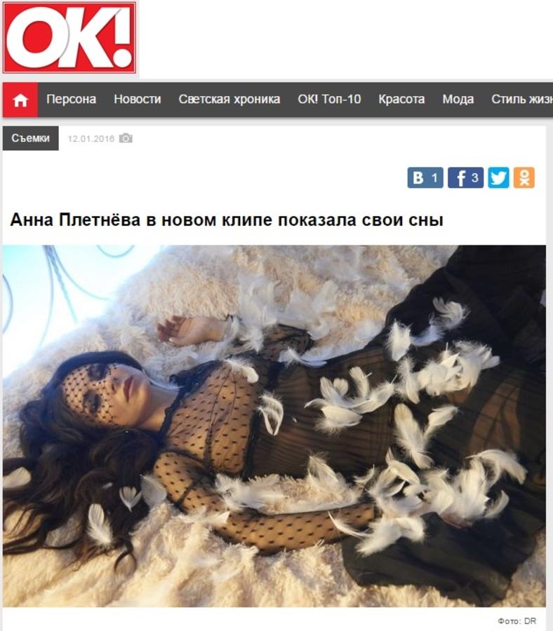 12.01.2016. Анна Плетнёва в новом клипе показала свои сны