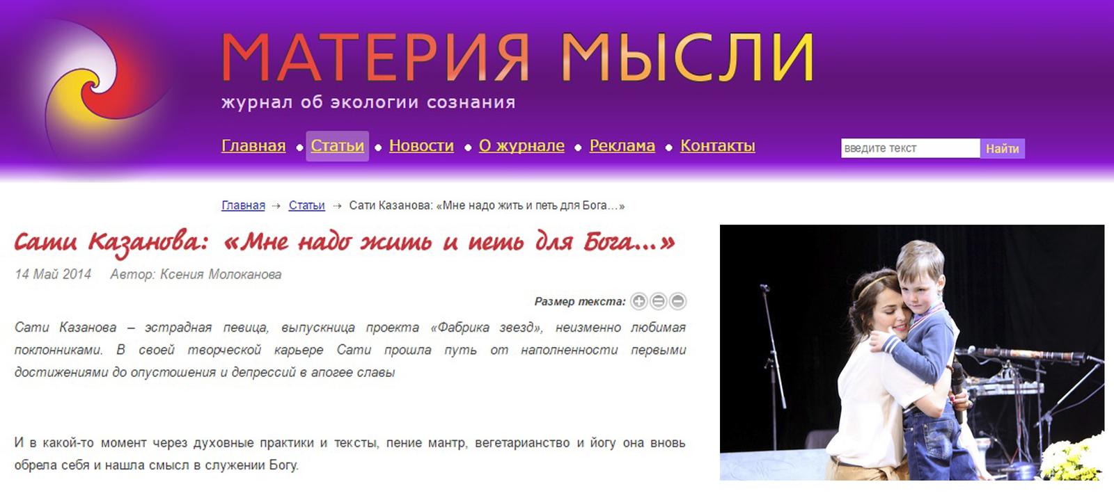 14.05.2014. Сати Казанова. Мне надо жить и петь для Бога….