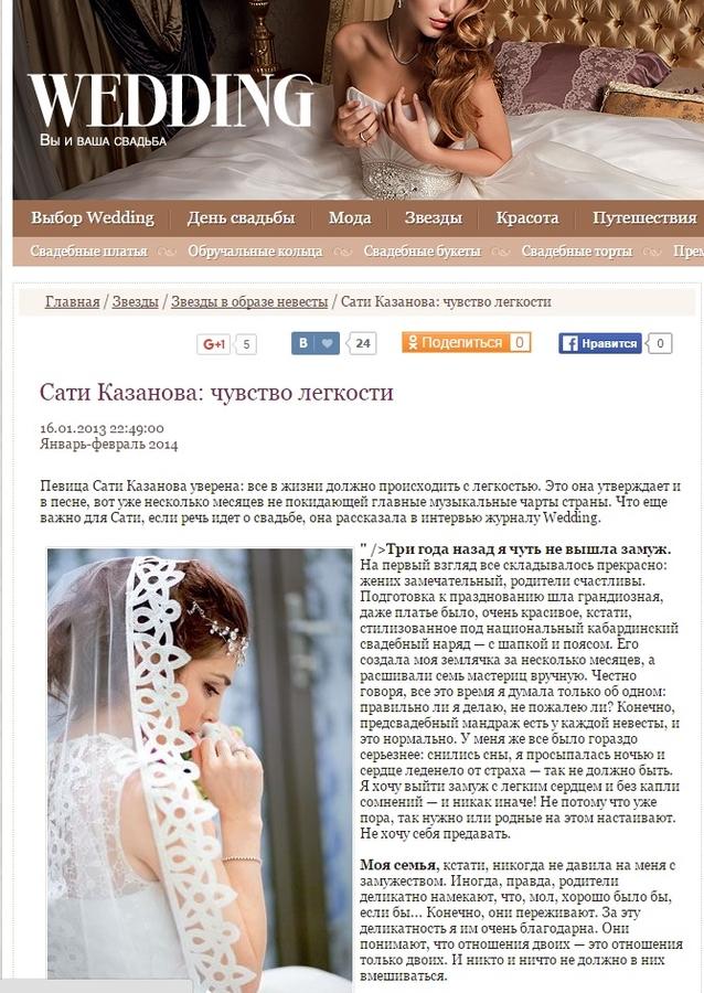 16.01.2013. Сати Казанова. Чувство легкости