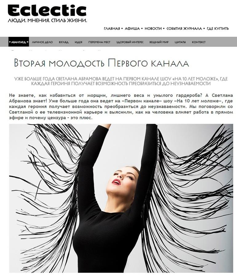 21.05.2016. Светлана абрамова. Вторая молодость