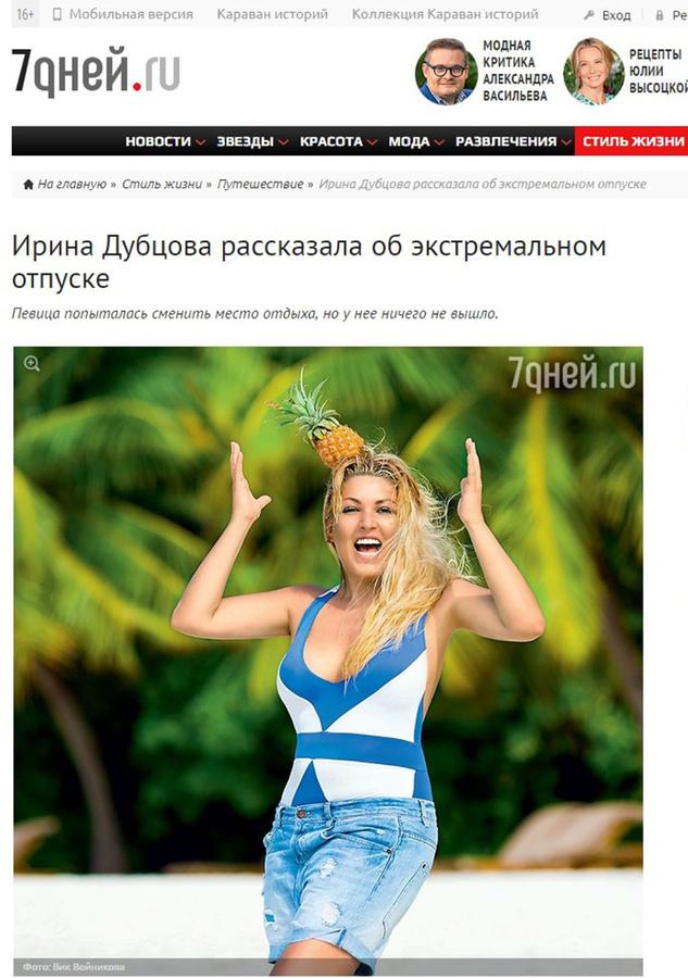 23.03.2016. Ирина Дубцова рассказала об экстремальном отпуске