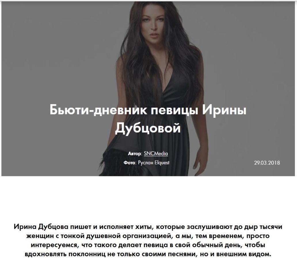 Бьюти-дневник певицы Ирины Дубцовой