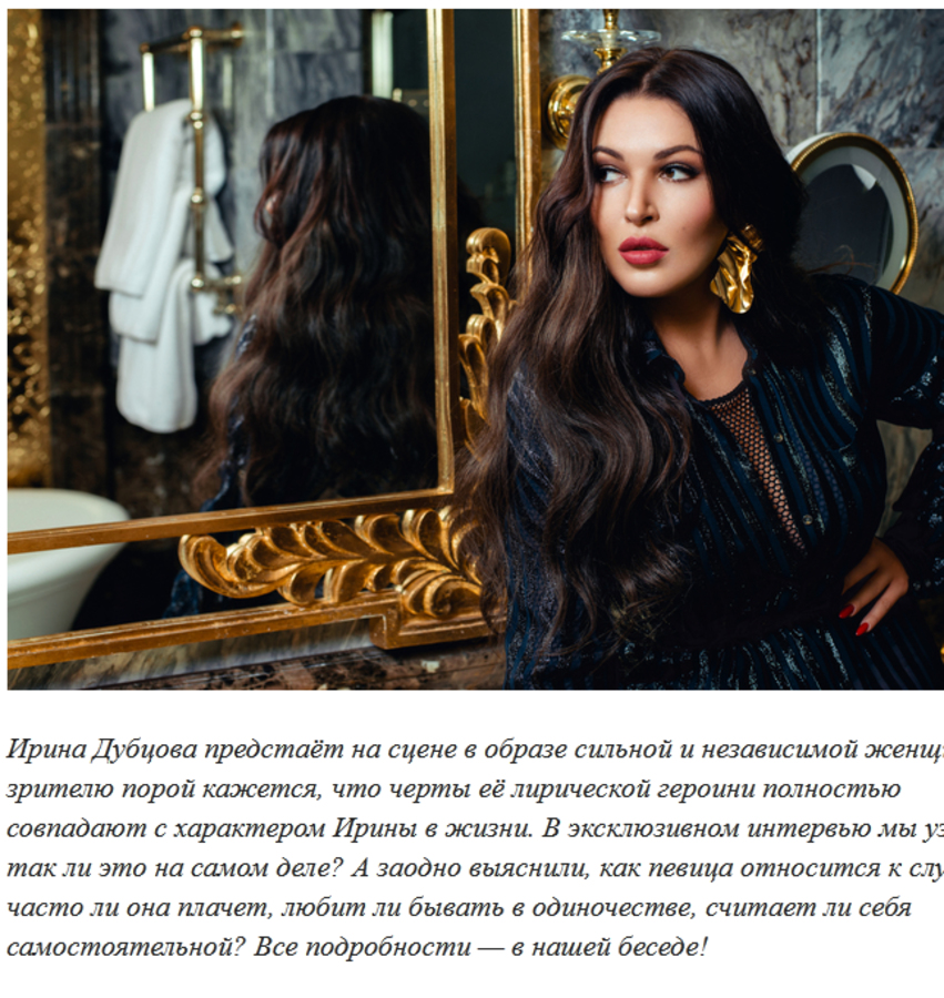 Ирина Дубцова: «Цепляться за любого мужчину, лишь бы не быть одной, не стану»