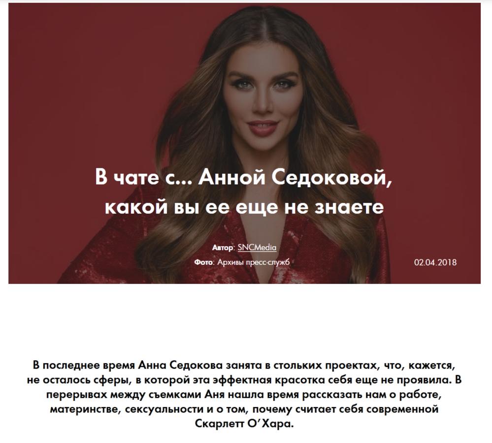 В чате с... Анной Седоковой, какой вы ее еще не знаете