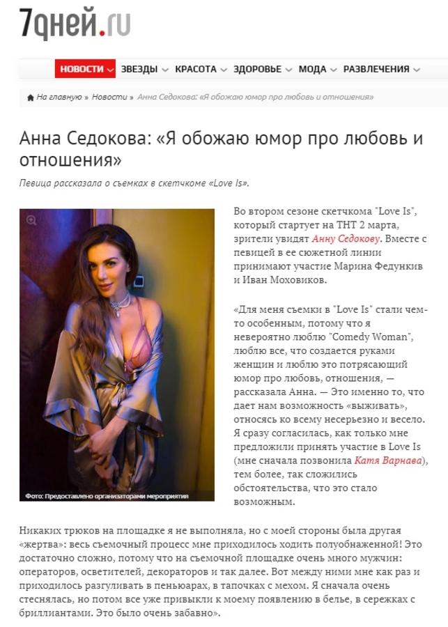 Анна Седокова, статья в 7 дней.ru
