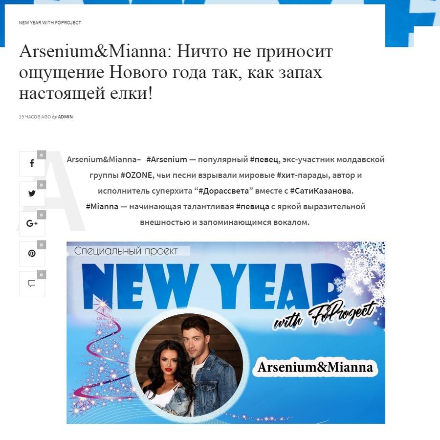 Arsenium&Mianna: Ничто не приносит ощущение Нового года так, как запах настоящей елки!