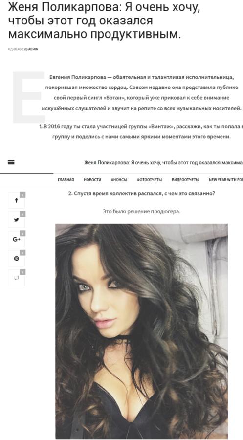 Женя Поликарпова: Я очень хочу, чтобы этот год оказался максимально продуктивным.