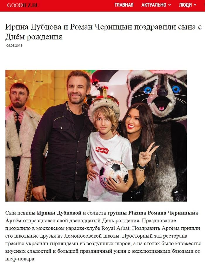 Ирина Дубцова и Роман Черницын поздравили сына с днем рождения