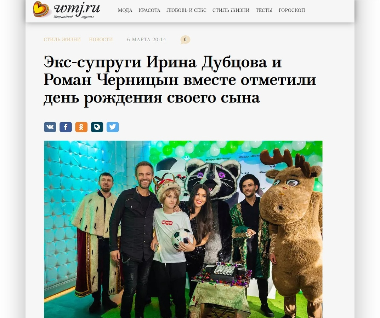 Ирина Дубцова и Роман Черницын вместе отметили день рождения сына