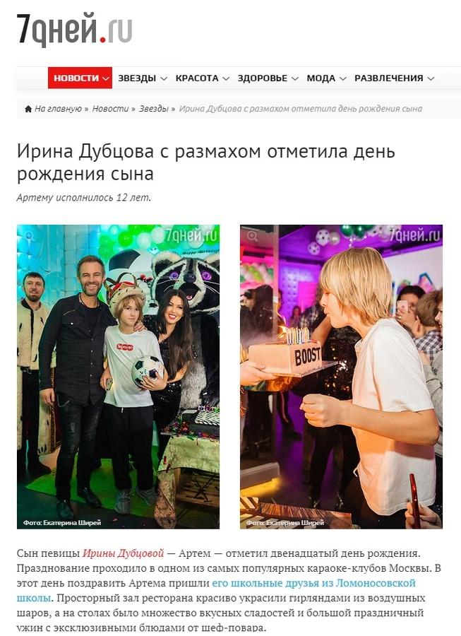 Ирина Дубцова отметила день рождения сына