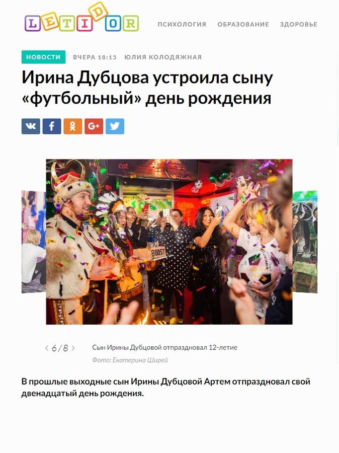 Ирина Дубцова устроила сыну футбольный день рождения