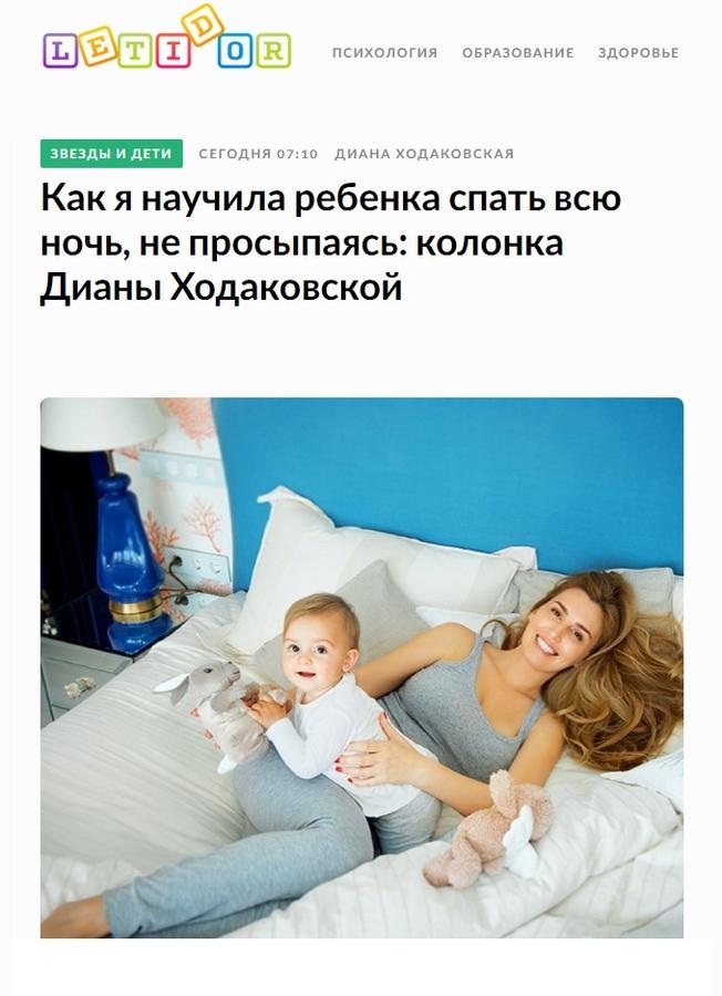 Колонка Дианы Ходаковской