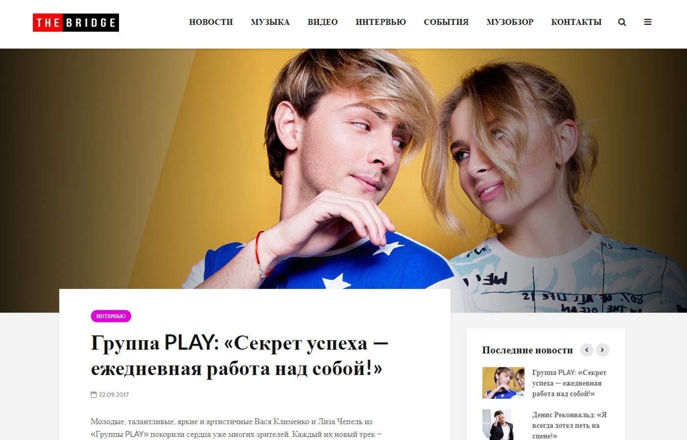 playsekret