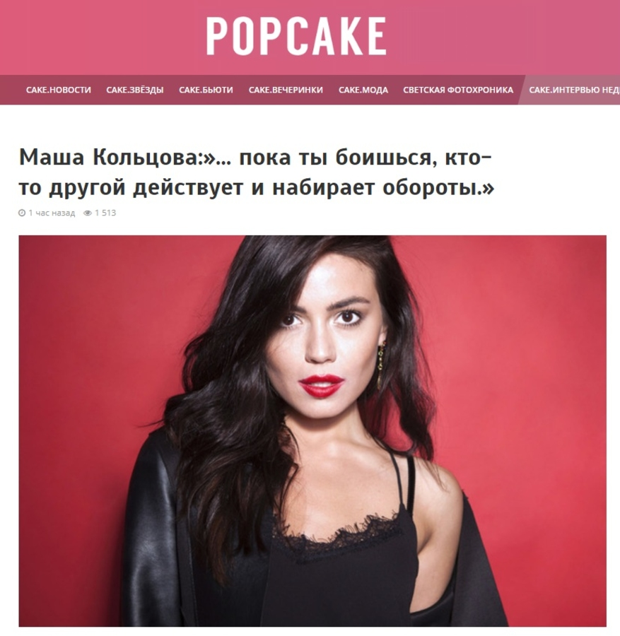 popcakemary