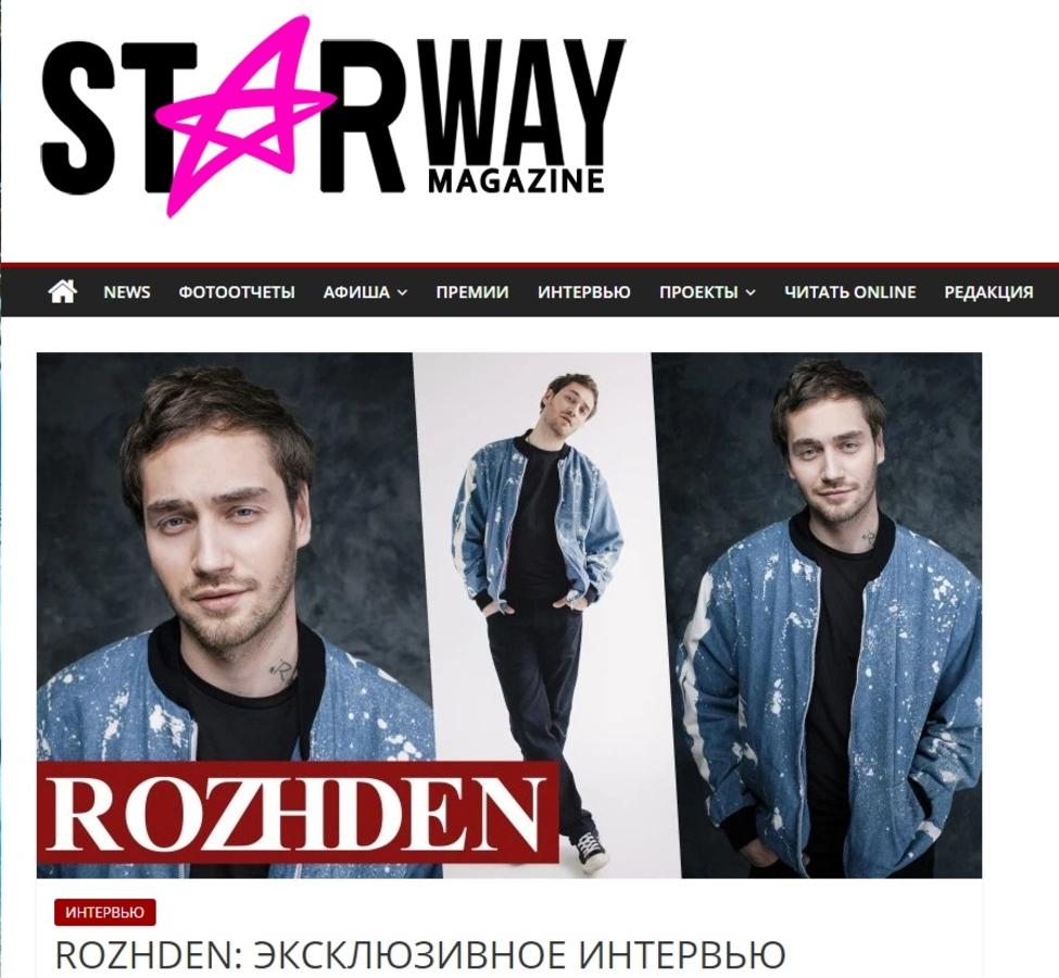 Rozhstarway1