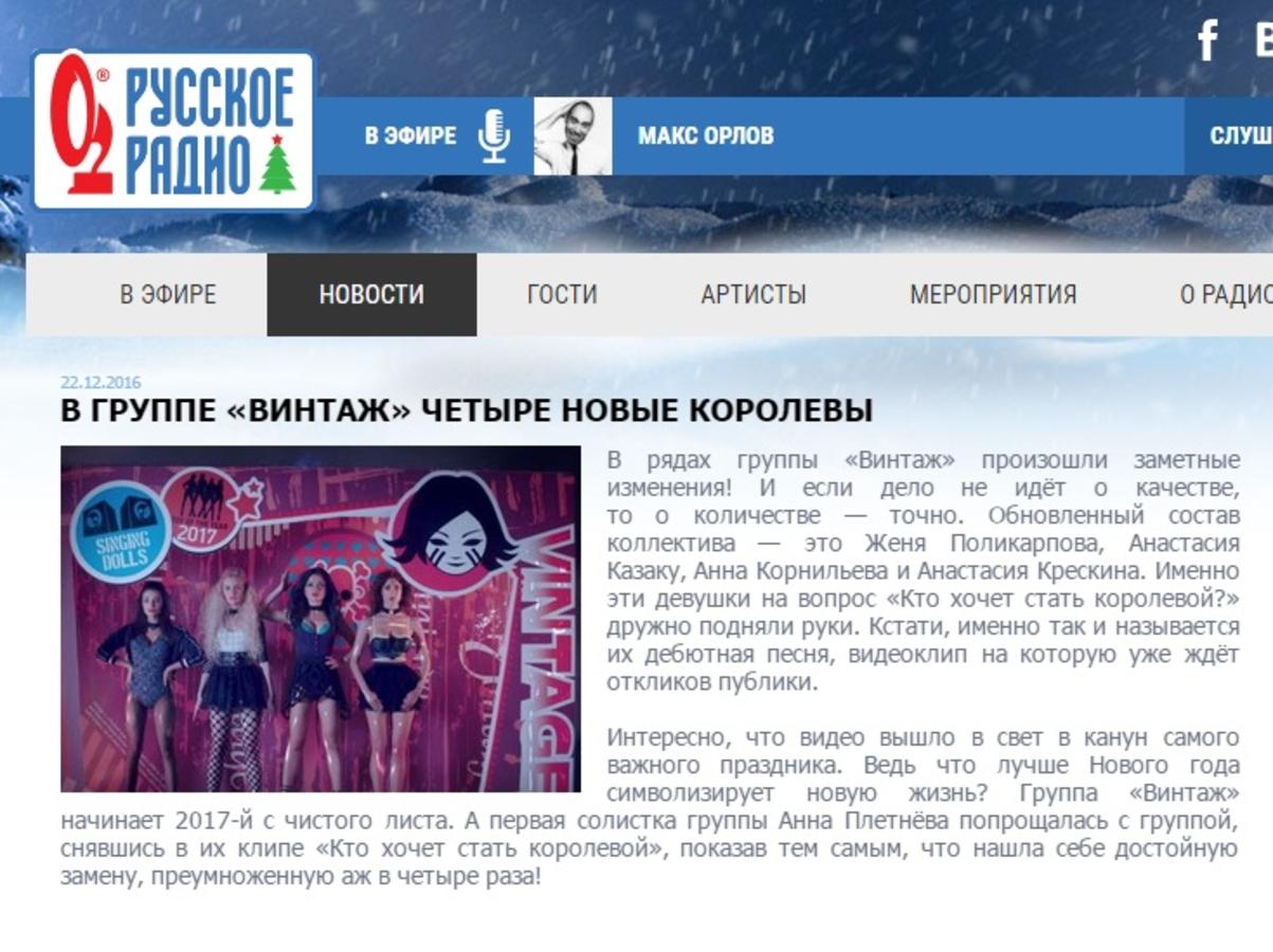 rusradio.runewsshowbiznes