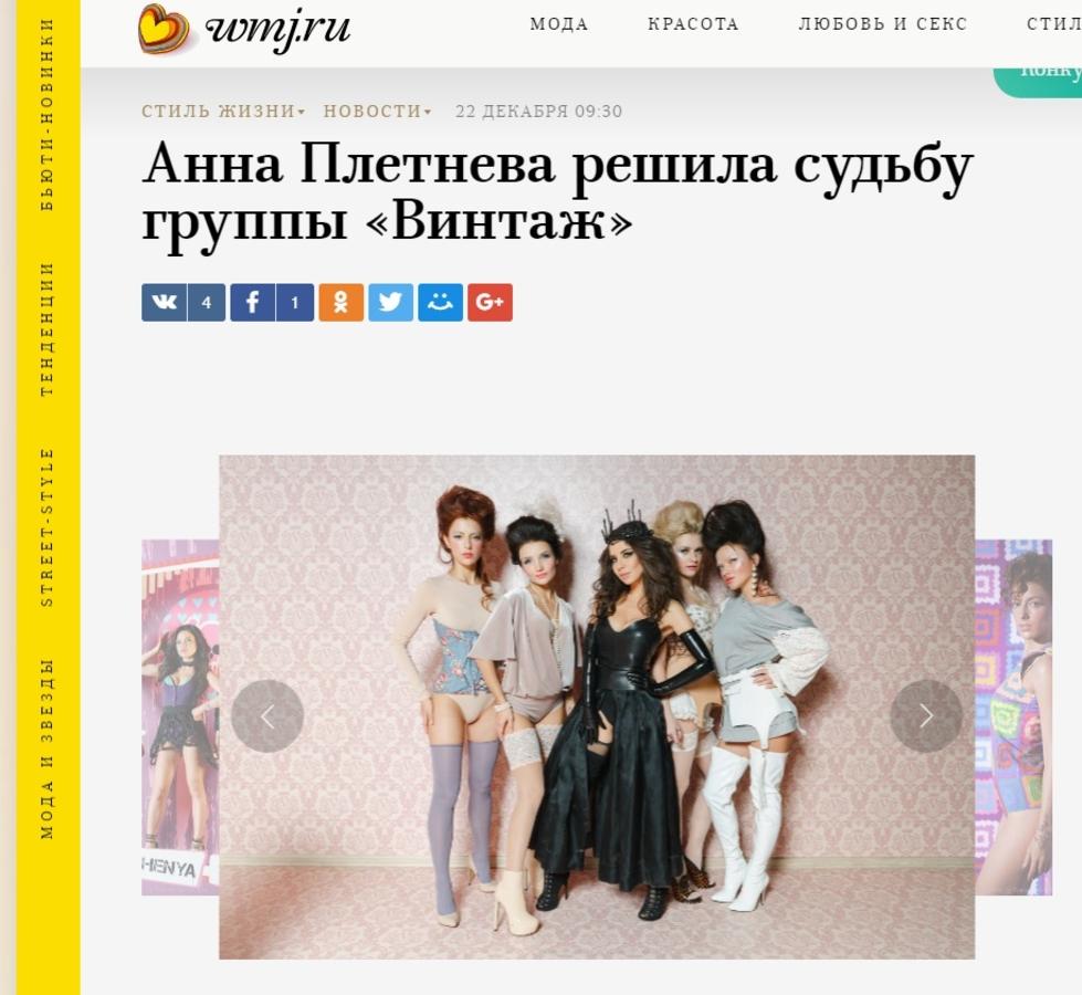 www.wmj.rustil-zhizni-novostianna-pletneva-reshila-sudbu-gruppy-vintazh